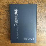 秘教占星学(下)
