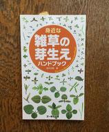 身近な雑草の芽生えハンドブック1 改訂版