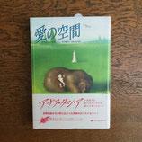 愛の空間  アナスタシア シリーズ 3巻