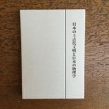 日本の上古代文明と日本の物理学