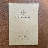 カタカナは日本語の起源?