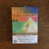 生命のエネルギー アナスタシアシリーズ7巻