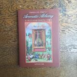 Aromatic Alchemy アロマティック・アルケミー エッセンシャルオイルのブレンド教本