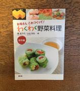 わくわく野菜料理 秋冬編