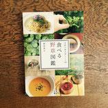 食べる野草図鑑  季節の摘み菜レシピ105