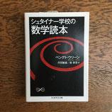 シュタイナー学校の数学読本