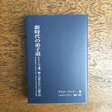 新時代の弟子道シリーズ4  個々の弟子たちへの教え(中)