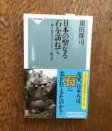 日本の聖なる石を訪ねて
