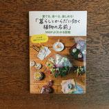 愛でる、食べる、楽しめる!「暮らしとからだに効く植物の名前」300がよくわかる図鑑
