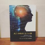 AI  分岐点に立つ人類