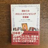 初めてのタロットカウンセリング恋愛編
