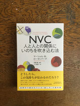NVC 人と人との関係にいのちを吹き込む法