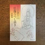 こころを満たす仏像うつし描き 菩薩編