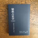 秘教占星学(上)