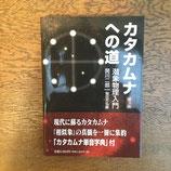 カタカムナへの道〜潜象物理入門〜