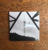 電波  CD