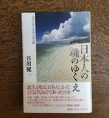 日本人の魂のゆくえ ー古代日本と琉球の死生観