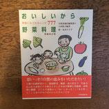 おいしいから野菜料理