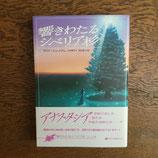 響きわたるシベリア杉 アナスタシアシリーズ 2巻