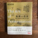 The Art of Fermentation 発酵の技法 世界の発酵食品と発酵文化の探求