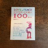 LOVE & PEACE ナワ・プラサードが選ぶ100冊の本