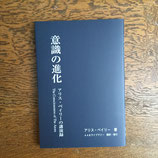 意識の進化 アリス・ベイリーの講演録