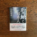 聖地と日本人
