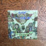 ウポポ・座り歌  CD