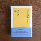 易 中国古典選