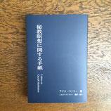秘教瞑想に関する手紙