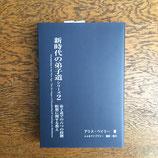 新時代の弟子道シリーズ2 弟子道での六つの段階・瞑想に関する教え