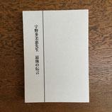 宇野多美恵先生 最後の伝言
