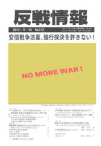 反戦情報サービス(半年払い)(紙媒体購読料+HP閲覧料)
