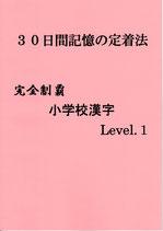 小学校漢字Level.1