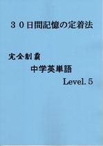 中学英単語Level.5