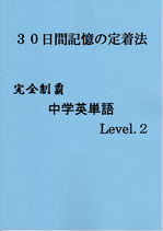 中学英単語Level.2