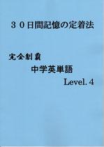 中学英単語Level.4