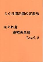 高校英単語Level.2