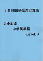 中学英単語Level.3