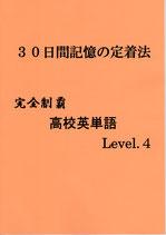 高校英単語Level.4
