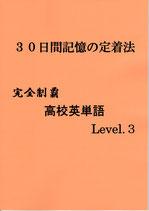 高校英単語Level.3