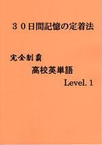 高校英単語Level.1