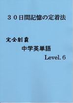 中学英単語Level.6