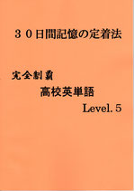高校英単語Level.5