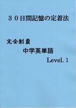 中学英単語Level.1