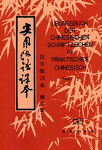 Übungsbuch der chinesischen Schriftzeichen für praktisches Chinesisch Band 1