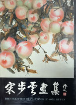 The Collection of Paintings of Song Buyun (englisch)