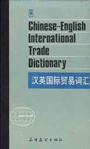 Chinese-English International Trade Dictionary (Englisch) (antiquarisch)