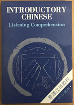 Introductory Chinese - Listening Comprehension (antiquarisch)