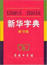 Xinhua Chinese Dictionary (Mandarin)